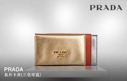 prada名片卡夹(三色可选)
