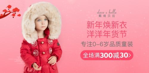 专注0-6岁品质童装