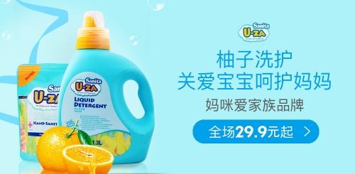 柚子洗护 温和洁净
