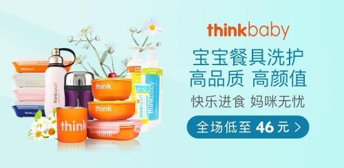 thinkbaby品牌专场