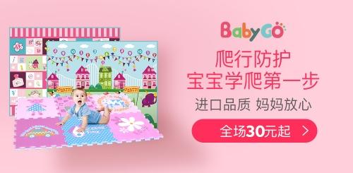 和BabyGo一起点亮宝宝童年