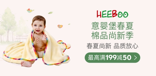 意婴堡棉品春尚新专场