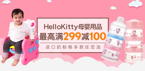 Hello Kitty一站式母婴用品