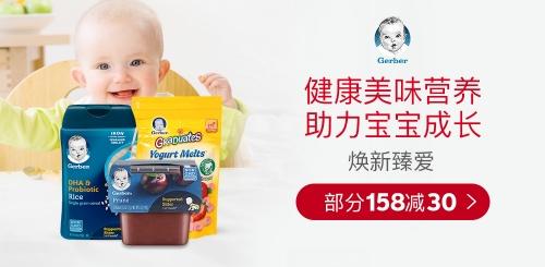 嘉宝 致力宝宝健康