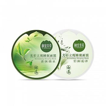 中国•相宜本草光彩立现睡眠面膜白茶135g+绿茶135g