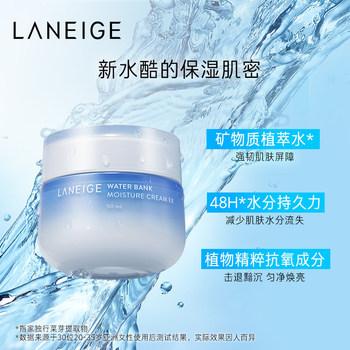 韩国•兰芝(LANEIGE)新水酷特润乳霜 50ml