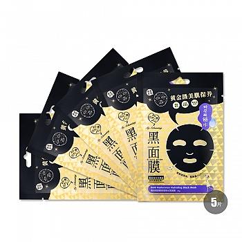 中国台湾•我的心机黄金玻尿酸保湿锁水黑面膜 5片