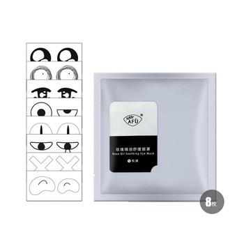 中国•阿芙.玫瑰精油舒缓眼罩(8片)