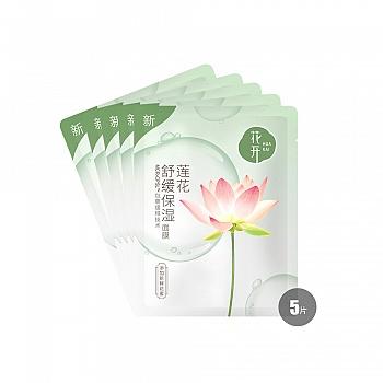 中国•相宜本草花开莲花舒缓保湿面膜25g*5片