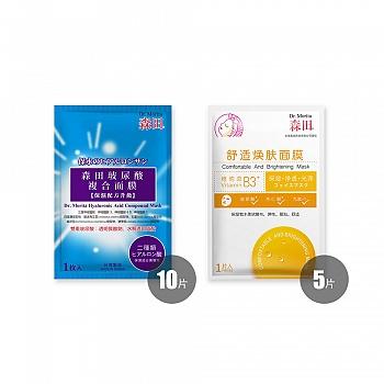 中国台湾•森田玻尿酸复合原液面膜10片+舒适焕肤面膜5片