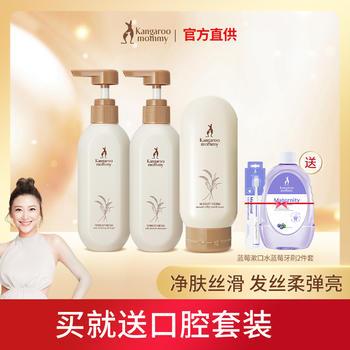 袋鼠妈妈 孕妇护肤品小麦洗护3件套孕妇洗护洗发水沐浴露套装