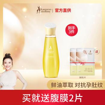 袋鼠妈妈孕产橄榄油孕妇护肤品150ml