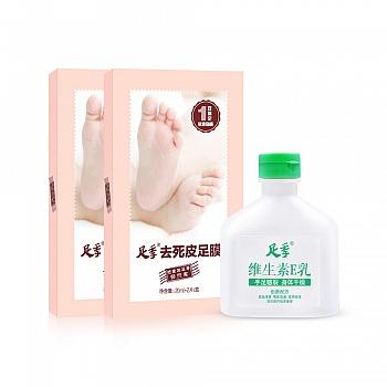中国•足季足部护理 套装(去死皮足膜20ml*2*2盒+维生素E乳200g)