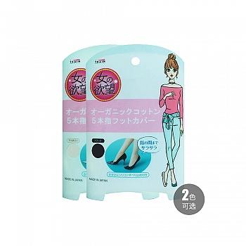 日本•女人的欲望 五指船袜 有机棉 袜子