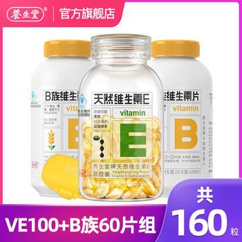 养生堂牌 天然维生素E100粒 配维C15粒*2