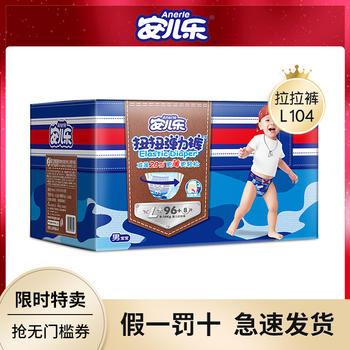 安儿乐拉拉裤弹力裤男宝学步裤尿不湿L104片(9-14kg)
