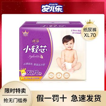 安儿乐小轻芯纸尿裤XL70片
