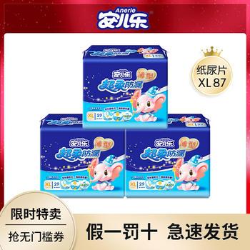 安儿乐超柔防漏纸尿片XL29片*3包