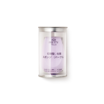 中国•Pretty tells斜切面美妆蛋(紫色)