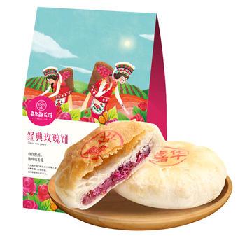 嘉华经典玫瑰鲜花饼300g零食糕点 6枚礼袋