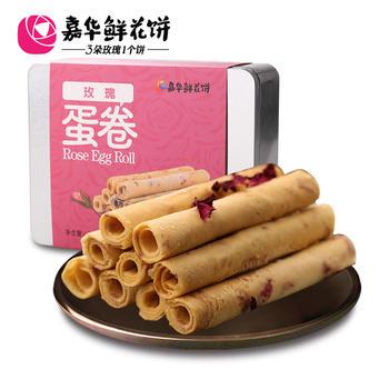 嘉华鲜花饼 玫瑰蛋卷 160g/盒