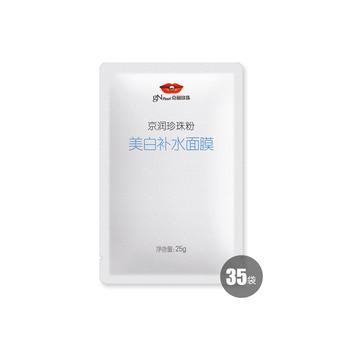 京润珍珠(gNpearl)粉美白补水面膜25G*35袋