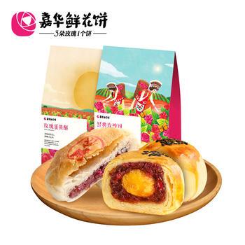 嘉华鲜花饼 (经典+蛋黄)组合装