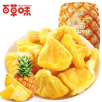 百草味 菠萝干100g 蜜饯水果干