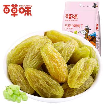 百草味 白葡萄干200gx3袋 新疆特产