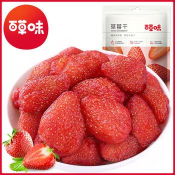 百草味 草莓干100gx4袋 蜜饯水果干