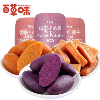 百草味 番薯组合240g 地瓜紫薯零食