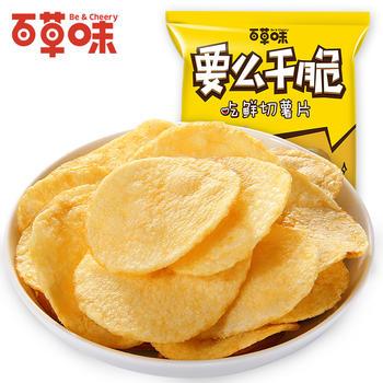 百草味 薯片45gX3 膨化小吃零食