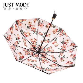 JUSTMODE时尚晴雨伞黑胶防晒太阳伞