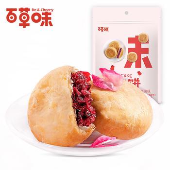 百草味 鲜花饼240g 特色小吃糕点