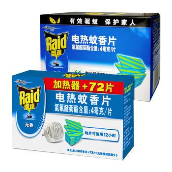 雷达电热蚊香片66片+72片+加热器