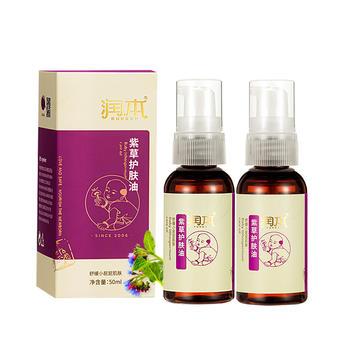润本 婴儿童紫草油50ml 2瓶