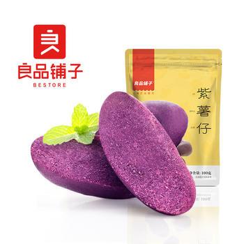 良品铺子紫薯仔100g 袋装