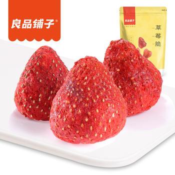 良品铺子 草莓脆零食20g休闲零食 好零食 挑良品