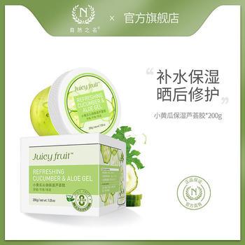 自然之名 小黄瓜保湿芦荟胶 200g 补水修护晒后舒缓