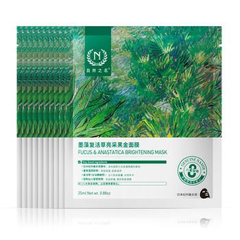【清仓】墨藻复活草黑膜25ml*10 备长炭面膜 清洁补水