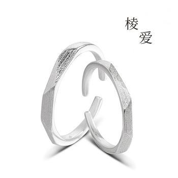 一生棱爱  情侣时尚戒指
