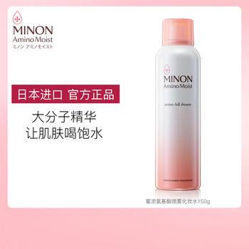 蜜浓氨基酸保湿化妆水喷雾 爽肤水