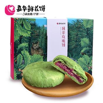 嘉华鲜花饼 抹茶玫瑰饼礼盒450g