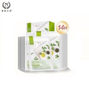 自然之名 绿茶鲜萃水光活氧面膜(14p)