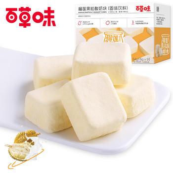 百草味 酸奶果粒块54g 榴莲味果干