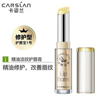 中国·卡姿兰(Carslan)精油淡纹护唇膏