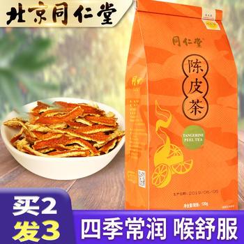 同仁堂陳皮茶