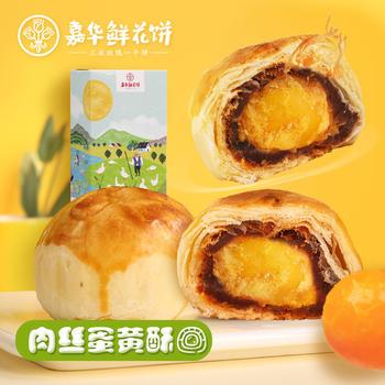 嘉华鲜花饼 肉丝蛋黄酥礼盒装120g