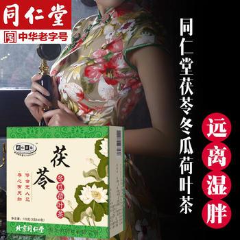 北京同仁堂茯苓冬瓜荷叶茶 40小袋养生花草茶