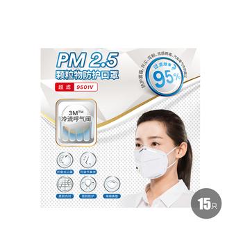 3M防病毒防流感防雾霾口罩15只装